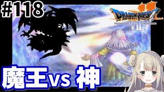 #118【PS版】ドラゴンクエストⅦで癒される!魔王vs神!【ドラクエ7】