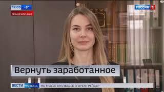 Специалисты рассказали, куда жаловаться на задержку зарплаты в Кузбассе
