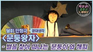[대한민국역사박물관 문화공연] 덜미인형극 문둥왕자 - …