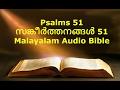 Psalms 51 - Malayalam Audio Bible