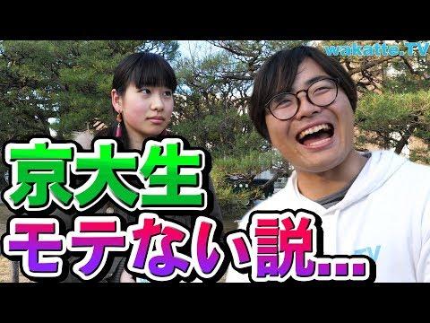 京都大学はモテない説を検証!非リア充ばっかで高田大喜び?【wakatte.TV】#142