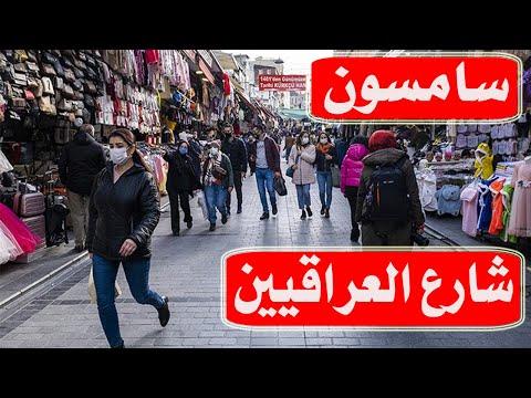 شارع العراقيين في سامسون