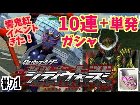 10連ガシャ+単発!響鬼紅かっこいいなぁ~☆仮面ライダーシティーウォーズ!#71