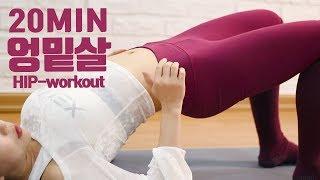 [무나홈트]엉밑살 자극루틴.궁폭루틴시리즈.20분운동.엉덩이운동.힙업/Lower-hip/hip.workout/hip-up