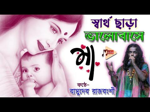 স্বার্থ ছাড়া ভালবাসে শুধু আমার মা || Sartho Chara Valobashe Sudhu Amar Ma || Basudev Rajbangshi