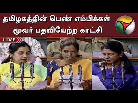 தமிழகத்தின் பெண் எம்பிக்கள் மூவர் பதவியேற்ற காட்சி   Kanimozhi   Tamilachi   Jothimani