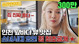 [Pick Voyage] Girls' Generation Hyoyeon's Incheon Bridge-view-home★ #WanderMarket #JTBCVoyage