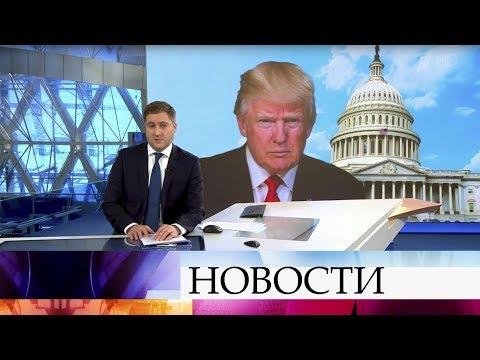 Выпуск новостей в 09:00 от 15.01.2020