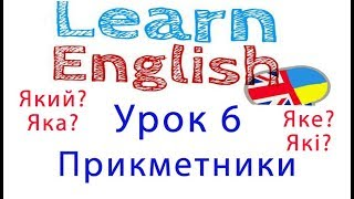 Урок 6. Прикметники. Adjectives. Англійська українською. English.