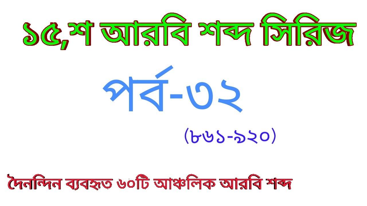 1.5k arabic word series | EP-32 | arabic vocabulary | Arabic to Bangla Word meaning |
