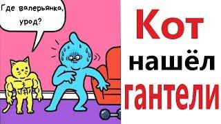 Приколы! КОТ НАШЁЛ ГАНТЕЛИ! Смешные видео от Доми шоу! Мемы анимация
