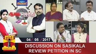 Aayutha Ezhuthu 04-05-2017 Discussion on Sasikala Review Petition in SC – Thanthi TV Show