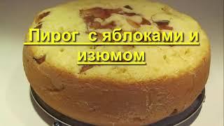 выпечка_в_мультиварке домашняявыпечка пирог шарлотка рецепт Пирог с яблоками Простая выпечка