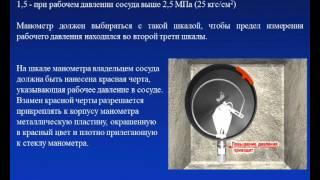 видео Огнетушители: правила обслуживания, хранения и эксплуатации