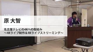 原 大智/名古屋テレビの4Kへの取組み~4Kライブ制作&4Kライブストリーミング~ 原大智 検索動画 28