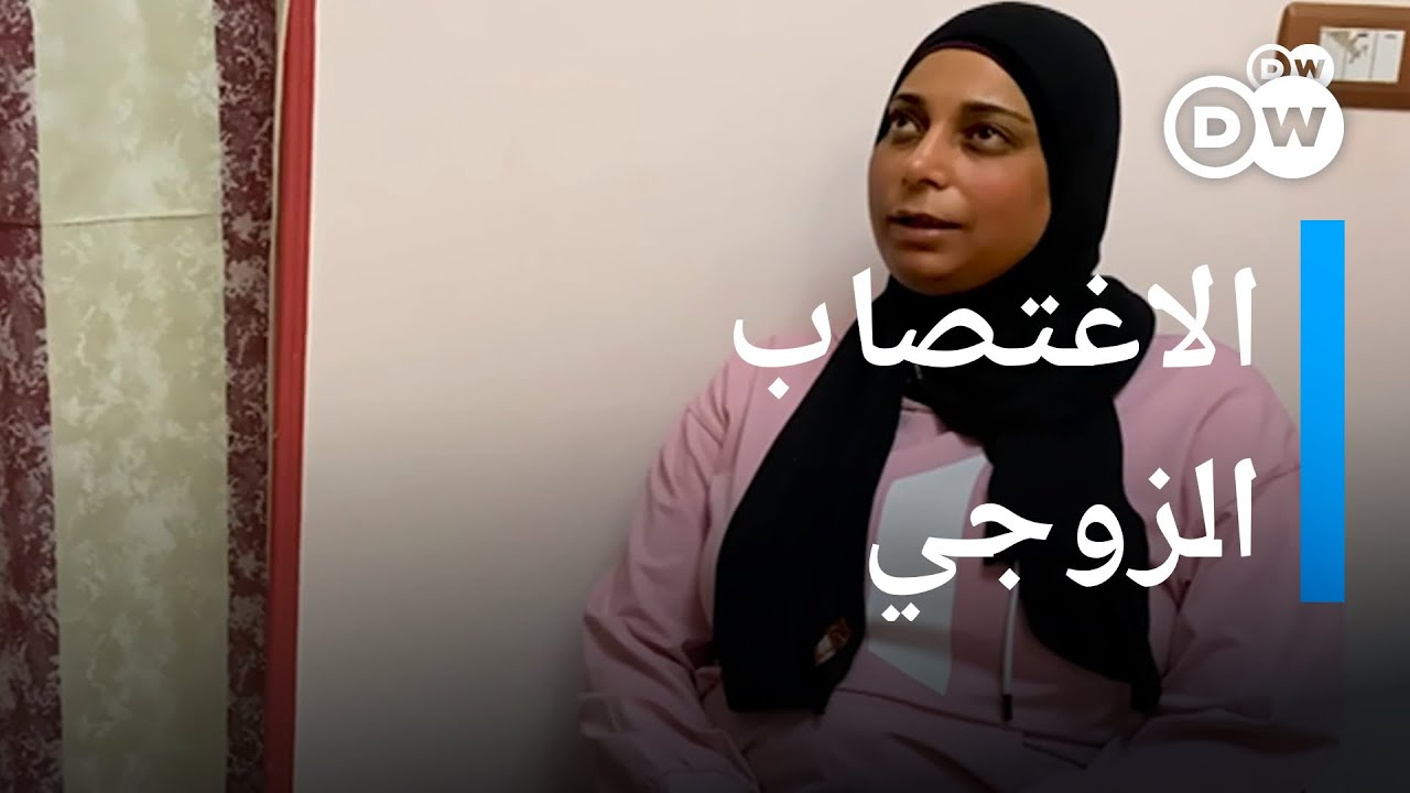 الاغتصاب الزوجي.. قصة صادمة لمصرية