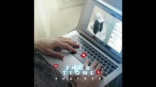 T1One, Inur - Выдумал
