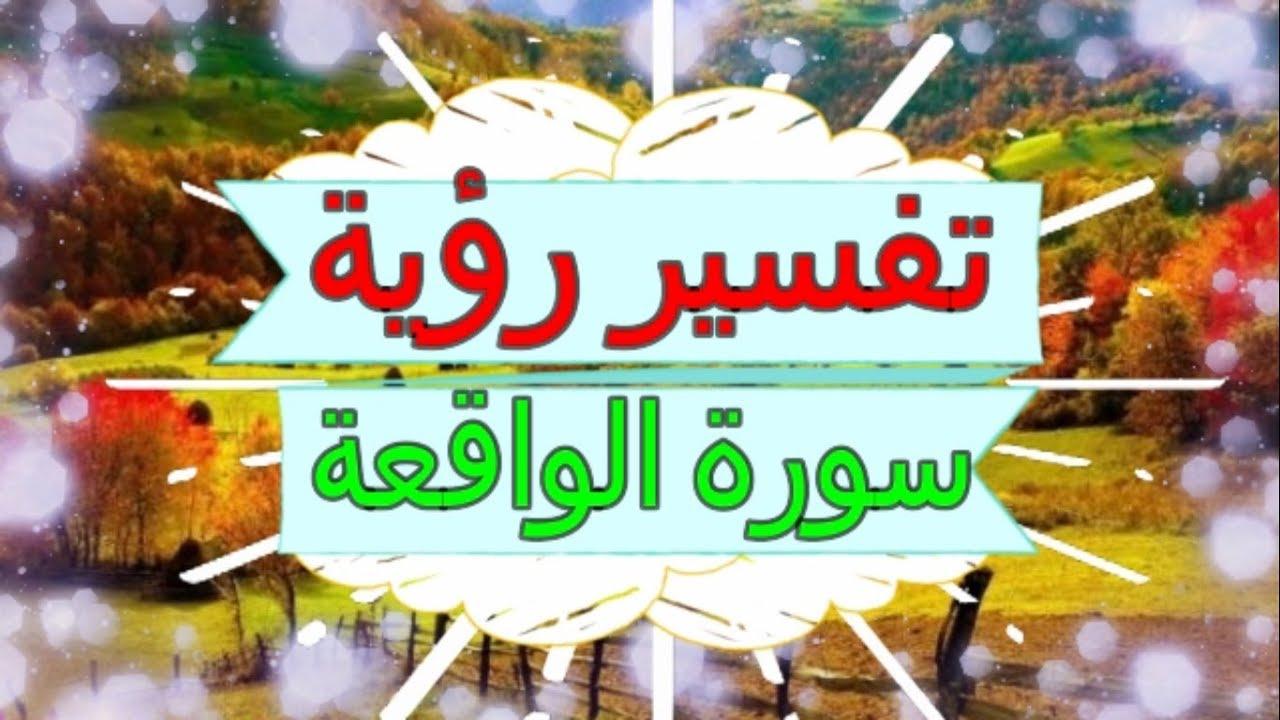تفسير رؤية سورة الواقعة في المنام تفسير الاحلام سورة الواقعة تفسير الاحلام للنابلسي 2018 Youtube