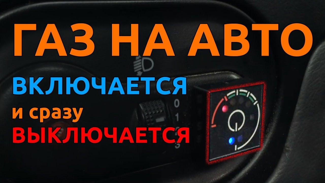 Газ на авто включается и сразу выключается - Время газа TV.