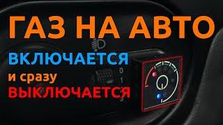 Газ на авто включається і відразу вимикається - Час газу TV.