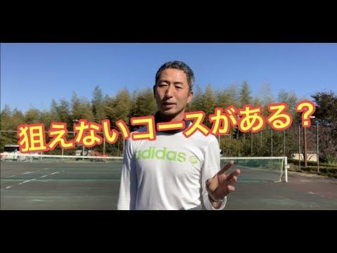 テニス コースの打ち分け方について 窪田テニス教室