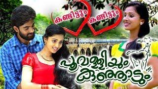 new-malayalam-movie-songs-2019-poovalliyum-kunjadum-song-kanditum-song