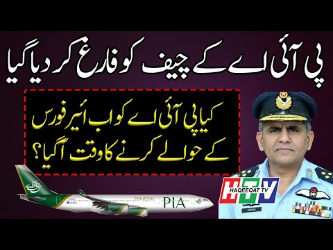 Haqeeqat TV: Imran Khan Will Appoint New CEO For PIA Other Than Arshad Malik