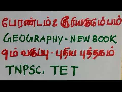 6th standard newbook - Geography - Solar system