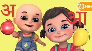 अ से अनार - Hindi Varnamala geet - Hindi Kavita for Children by jugnu Kids
