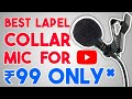 Best Lapel MIC for YouTube | Cheap Collar Microphone Unboxing & Review | Rs. 99 | Hindi
