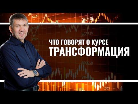 """Ученики о курсе по трейдингу Д. Краснова - """"Трансформация""""."""