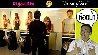 Repeat youtube video ห้องน้ำดีไซน์ สุดแปลก แหวกแนว ที่คุณเห็นแล้ว ต้องอึ้ง !!