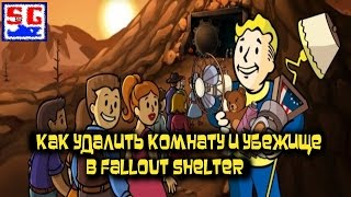 Как удалить комнату и убежище в Fallout Shelter