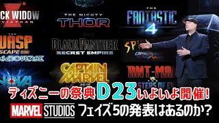 【MCUフェイズ5発表か】ディズニーの祭典D23いよいよ開催!X-MENやファンタスティックフォー、デッドプール?