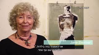 American Jews and Israel • incl. Hebrew subtitles