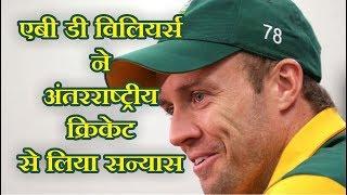 ab de villiers news in hindi