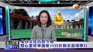 【唯心新聞59】| WXTV唯心電視台