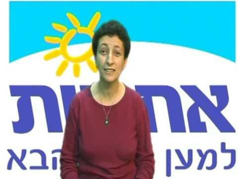 בחירות 2009 - אחריות - רחל טורפוסמן