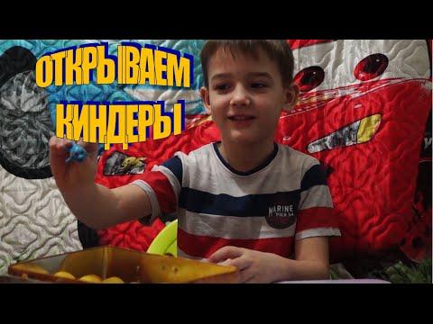 Открываем коробку с сюрпризами!  Box with Kinder Surprise