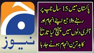 GEO is Heading Towards the New Direction in Pakistan