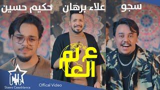 علاء برهان وسجو وحكيم حسين - ع العالم (حصرياً) | 2021 | Alaa Burhan & Sajo & Hkim Husein (Exclusive)