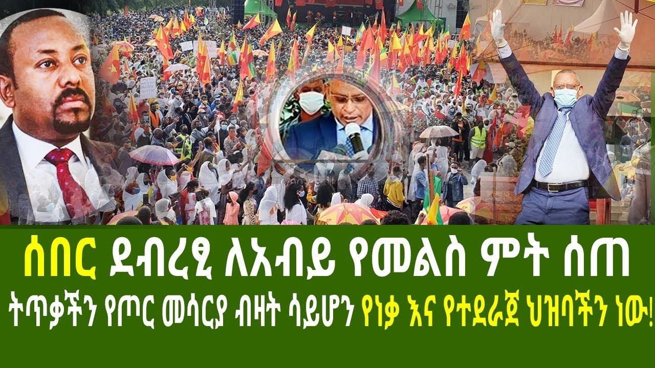 Ethiopia:ሰበር ደ/ር ደብረፅዮን ለደ/ር አብይ የመልስ ምት ሰጠ ትጥቃችን የጦር መሳርያ ብዛት ሳይሆን የነቃ እና የተደራጀ ህዝባችን ነው!