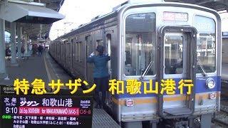 【車内放送】南海特急「サザン」(9000系 和歌山港行 なんば発車前自動+女性車掌)