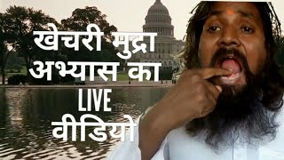 Live Video and Benefits of Khechri Mudra Exercise
