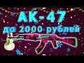 Топовые скины на Ak 47 до 2000 рублей mp3