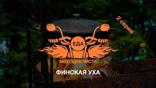 Финская уха. Рецепт. Еда Мотоциклиста.