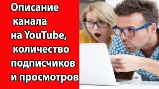 Где находится описание канала на ютуб, количество подписчиков и количество просмотров