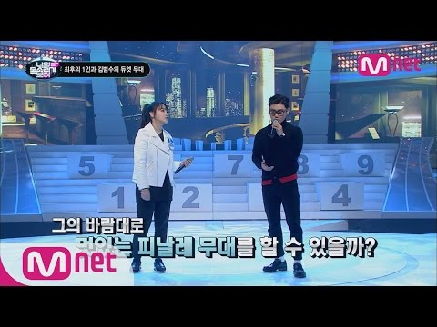 [ICanSeeYourVoice] Kim Bum Soo sings in a duet with a tone-deaf!? EP.01