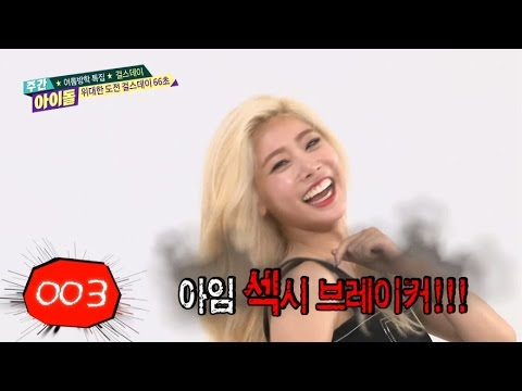 주간아이돌 - (WeeklyIdol EP.210) 걸스데이 Girl's day Sojin I'm Sexy breaker
