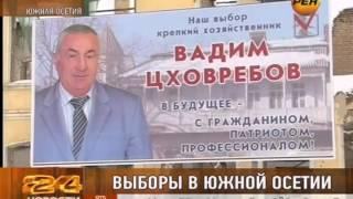 Новости 24, РЕН-ТВ (14 ноября 2011)